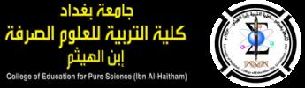 كلية التربية للعلوم الصرفة ( ابن الهيثم )
