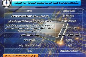 أشباه الموصلات Semiconductores