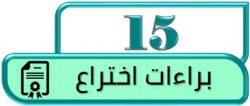ع- براءات الاختراع1920
