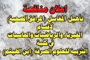 اعلان مناقصة تاهيل الحمامات