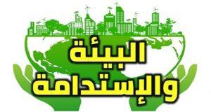 البيئة و الاستدامة