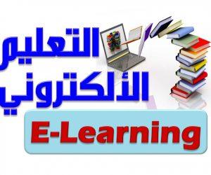 التعليم الالكتروني123